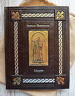"""Подарочная книга, """"Государь.Никколо Макиавелли"""" в кожаном переплете."""