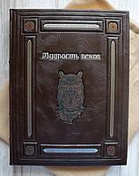 """Подарочная книга, """"Мудрость веков"""" в кожаном переплете."""