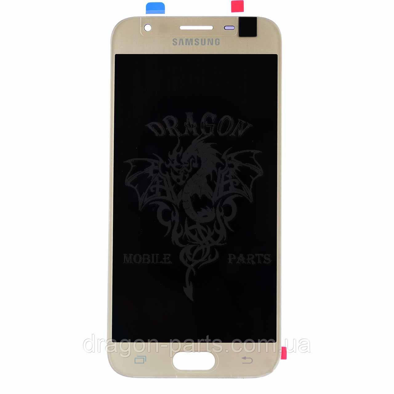 Дисплей Samsung J330 Galaxy J3 2017 с сенсором Золотой Gold оригинал, GH96-10990A