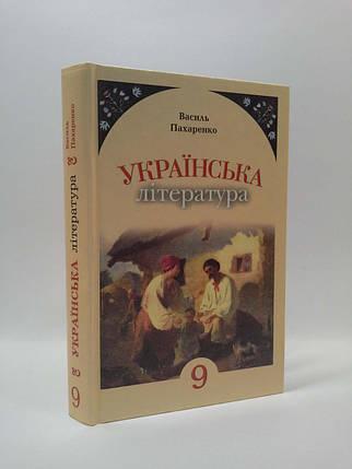 Підручник Українська література 9 клас Пахаренко Генезу, фото 2