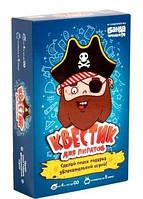 """Настольная игра """"Квестик для пиратов"""" """"Банда Умников"""""""