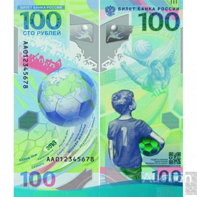 Россия 100 рублей 1018 Чемпионат Мира по футболу пластик с голограммой