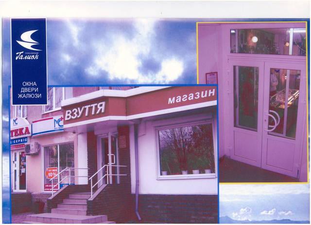 Магазин «Взуття» частного предпринимателя Игоря Омельченко, расположенный в районе «Институт», ул.Лермонтова
