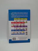 Розвивайко Математика 4 клас Рахуємо до мільярда, фото 2