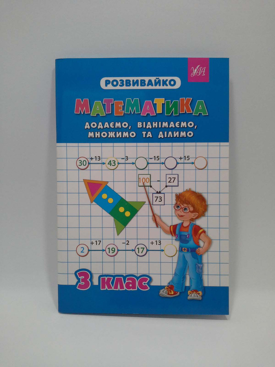 Розвивайко Математика 3 клас Додаємо віднімаємо множимо та ділимо