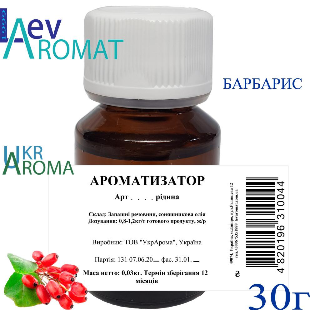 Барбарис ароматизатор для кондитерских изделий (11.006) 30грамм