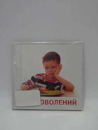 Світогляд Картки Емоції та почуття 17 роздавальних карток 1044-1, фото 2