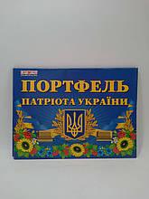 Світогляд Портфель патріота України 5248