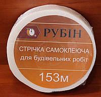 Серпянка 153м*40мм