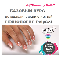 «Базовый курс по моделированию (наращиванию) ногтей. Технология PolyGel»