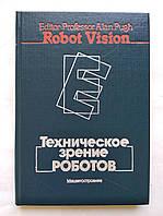 Техническое зрение роботов А.Пью