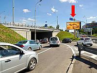 Рекламный Щит г. Киев, Набережно-Печерская дорога, в сторону выезда на мост Патона с развязки