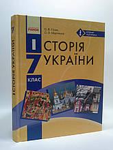 Ранок Навчальний підручник Історія України 7 клас Гісем