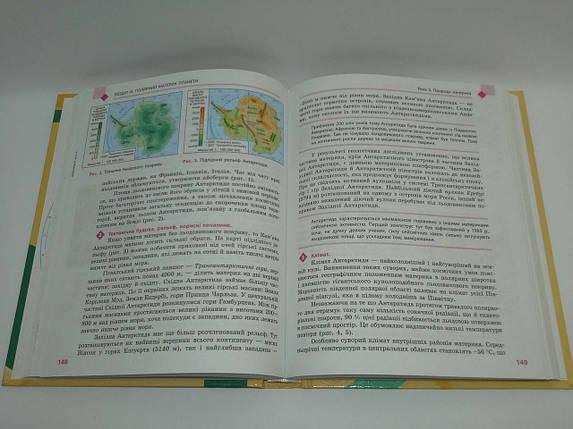 Ранок Навчальний підручник Географія 7 клас Довгань, фото 2