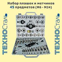Набор плашек и метчиков из 36 предметов (М3-М16)  метал.кейс