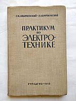 С.Андриевский Практикум по электротехнике