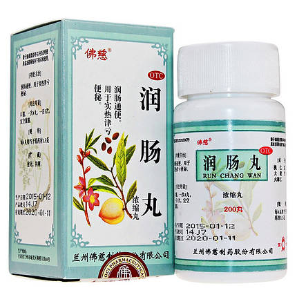 Жуньчан Вань Run Chang Wan пилюли для кишечника Foci (999 Три Девятки) 200 пилюль., фото 2