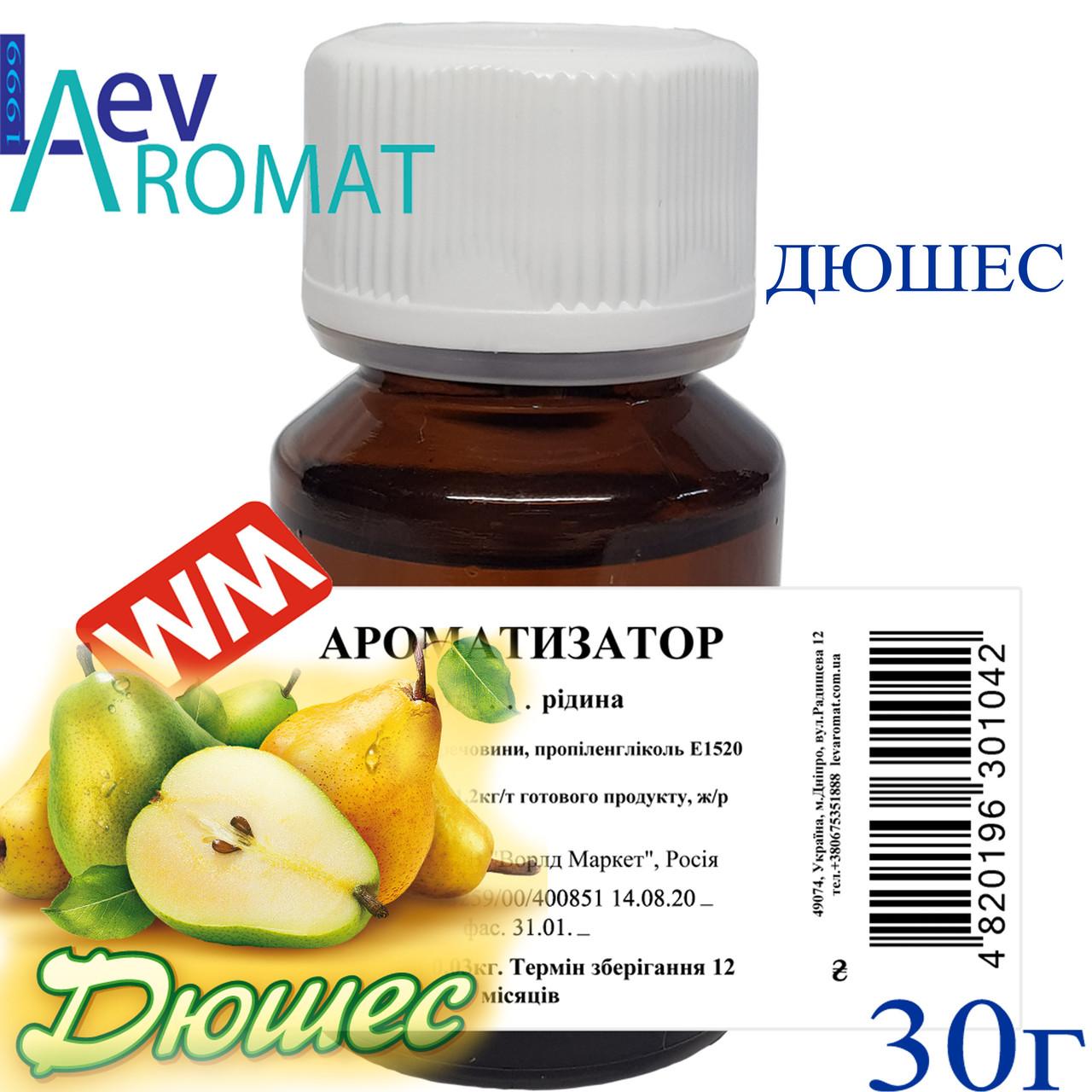 Дюшес аромат для напитков и кондитерских кремов Ворлд Маркет (300) 30грамм