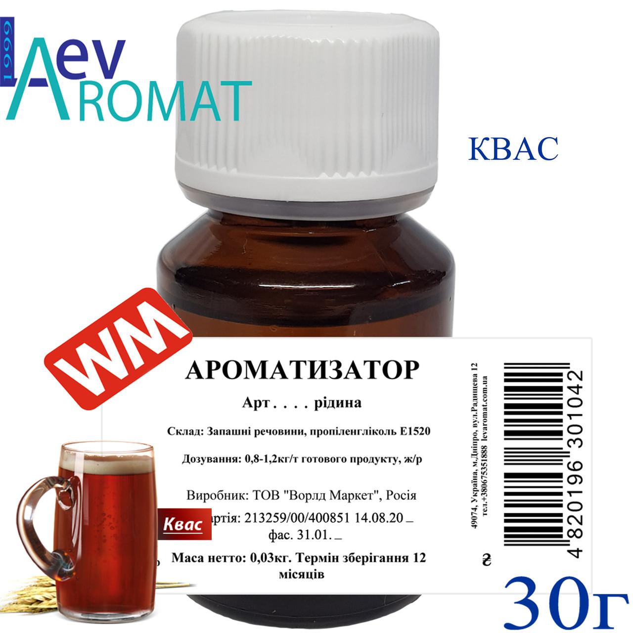 Квас аромат для улучшение вкуса напитка (686) 30грамм