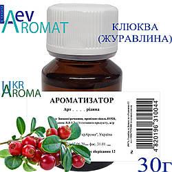 Клюква аромат для кремов и фруктовых кондитерских наполнителей (473) 30грамм
