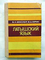 Б.Векслер, В.Юрик Латышский язык. Самоучитель, фото 1