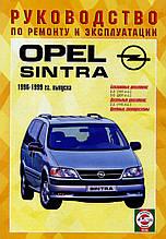 OPEL SINTRA   Модели 1996-1999 гг.  Руководство по ремонту и эксплуатации