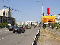 "Аренда рекламного щита г. Киев, Малиновского Марш. ул., 9, возле ресторана ""Queen Bee"", в сторону ул.Тимошенко Марш."