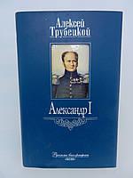 Трубецкой А. Александр I (б/у).