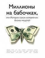 Миллионы на бабочках, или истории самых интересных бизнес-моделей. Митин Ю., Хомич М.