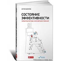 Состояние эффективности: Необычные методы самосовершенствования.  Сергей Филиппов