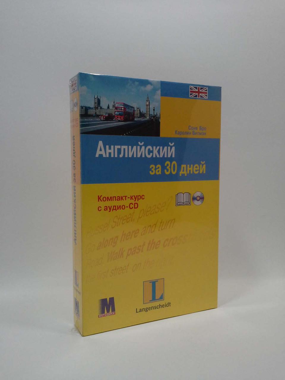 Англійська за 30 днів (+ CD-ROM). Методика