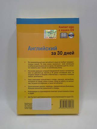 Английский за 30 дней (+ CD-ROM). Методика, фото 2