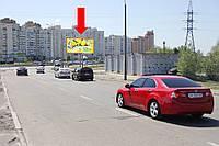 Щит г. Киев, Ревуцкого ул., съезд с ул. Ревуцкого на пр-т Н. Бажана, в сторону моста Южного