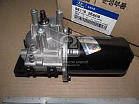 Мотор стеклоочистителя лобового стекла (пр-во Mobis) 981102E000