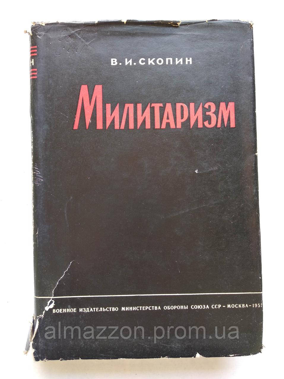 Скопин В. Милитаризм. Исторические очерки. Воениздат 1957 год