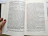 Скопин В. Милитаризм. Исторические очерки. Воениздат 1957 год, фото 7