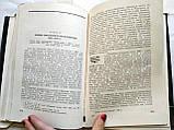 Скопин В. Милитаризм. Исторические очерки. Воениздат 1957 год, фото 8