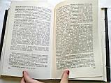 Скопин В. Милитаризм. Исторические очерки. Воениздат 1957 год, фото 9