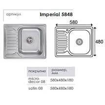Кухонная мойка Imperial из нержавеющей стали 5848 decor 08mm, фото 3