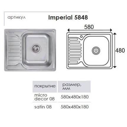 Кухонная мойка Imperial из нержавеющей стали 5848 satin 08mm, фото 2