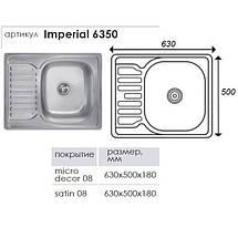 Кухонная мойка Imperial из нержавеющей стали 6350 decor 08mm, фото 2