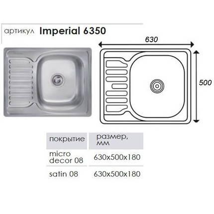 Кухонная мойка Imperial из нержавеющей стали 6350 satin 08mm , фото 2
