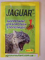 Ягуар 3 г. — биоинсектицид для уничтожения тли на 1 сотку препарат инсектицид, биопрепарат