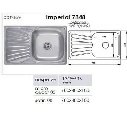 Кухонная мойка Imperial из нержавеющей стали 7848 satin 08mm, фото 2
