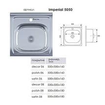 Кухонная мойка Imperial из нержавеющей стали 5050 satin 08mm , фото 2