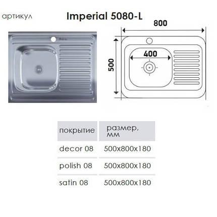 Кухонная мойка Imperial из нержавеющей стали 5080-L polish 08mm, фото 2