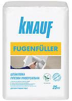 Шпаклевка Knauf Fugenfuller универсальная