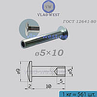 Заклепка полупустотелая ГОСТ 12641-80, Ø5х10 мм
