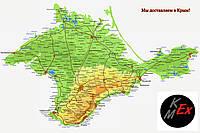 Доставка документов и посылок в Крым