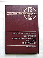 М.Палей и др. Технология шлифования и заточки режущего инструмента. Библиотека инструментальщика